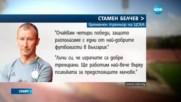 Спортни новини (28.11.2016 - централна емисия)