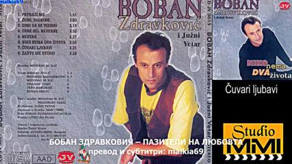 Boban Zdravkovic i Juzni Vetar - Cuvari ljubavi (hq) (bg sub)