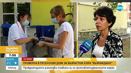 Спазвани ли са противоепидемичните мерки в Дома за възрастни хора в Русе?