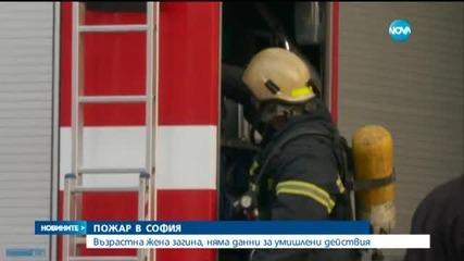 Възрастна жена е загинала при пожар в дома си в София
