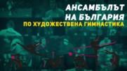 Ансамбълът на България по ХУДОЖЕСТВЕНА ГИМНАСТИКА