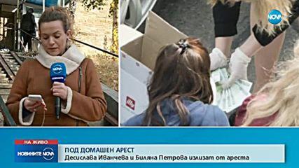 Пуснаха Иванчева и Петрова под домашен арест