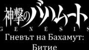 [bombaki6a] Гневът на Бахамут: Битие - Кратка История #1 [bg-sub]