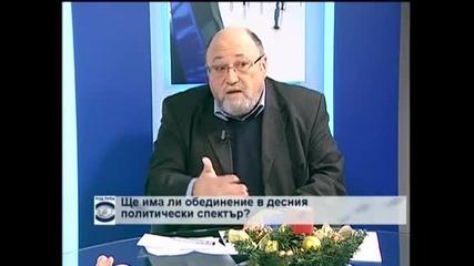 Александър Йорданов: Войната в десницата разколебава хората, които не искат БСП на власт