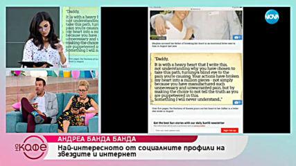 Андреа Банда Банда - Най-интересното от социалните мрежи на звездите - На кафе (14.02.2019)