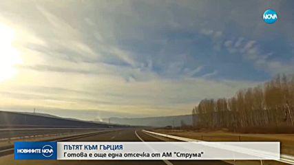Новините на NOVA (17.12.2018 - следобедна емисия)