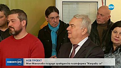 НОВ ГРАЖДАНСКИ ПРОЕКТ: Мая Манолова представи програмата и екипа си