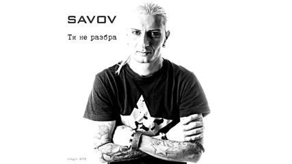 Савов - Ти Не Разбра (single' 2016)