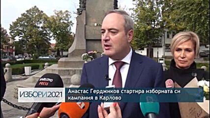 Анастас Герджиков стартира изборната си кампания в Карлово