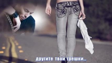 Valantis - Тръгвай си от мене