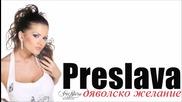 Преслава - Дяволско желание (2005) (целият албум)