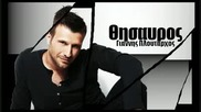 Thisavros - Giannis Ploutarxos [new 2009 Song]