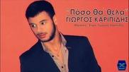 Колко Бих Искал .. Премиера 2014 + Превод - Poso Tha thela - Giorgos Karipidis