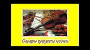 Лиляно Моме - Стари градски песни