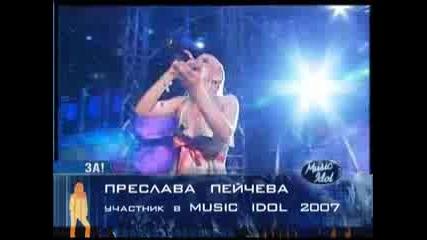 Music Idol 2 - Смях