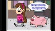 Гравити Фолс комикс С05 Е05