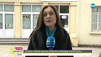 Грипната вълна затвори училища в Бургаско и в Пловдив