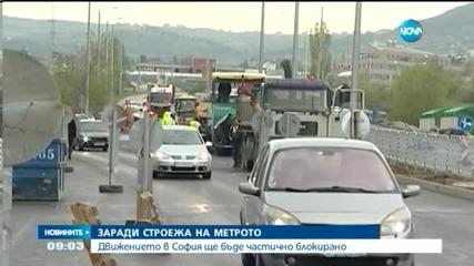 Нова пътна блокада в София заради метрото