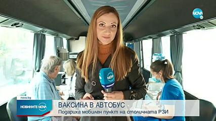Мобилен пункт за ваксини в автобус в София