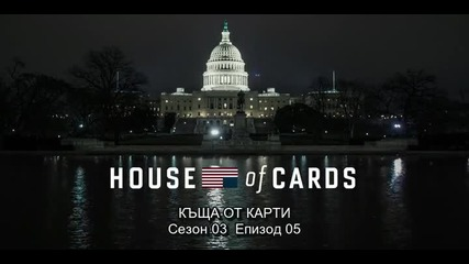 House of cards S03e05 Chapter 31