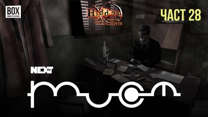NEXTTV 053: Hidden: On the Trail of the Ancients (Част 28)
