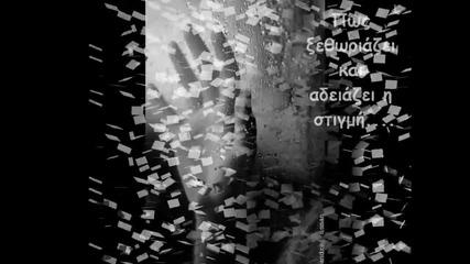 Гръцка балада бг превод !