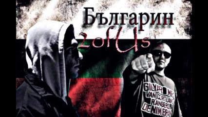 « Страхотна » 2ofus - Българин