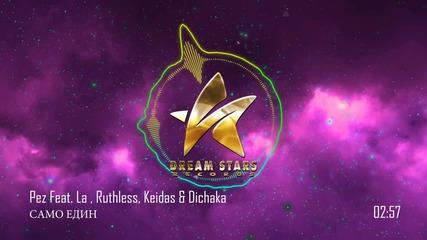 Pez Feat. La , Ruthless, Keidas & Dichaka - Само Един