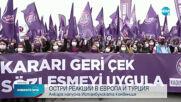 Остри реакции след решението на Турция да напусне Истанбулската конвенция