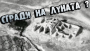 Снимката на сгради върху Луната - Била ли е населена в миналото ?