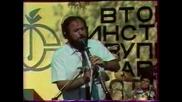 Иво Папазов и Стамболово - 86г