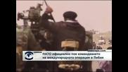 НАТО пое командването на операцията в Либия
