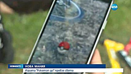 Нова игра за смартфони превзе света