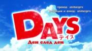 Days / Ден след ден - 18 [ Bg Sub ] Вградени