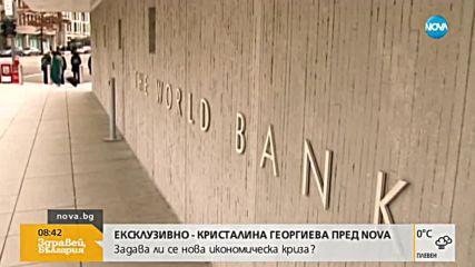 Кристалина Георгиева: Когато големите икономики кихнат, малките хващат пневмония