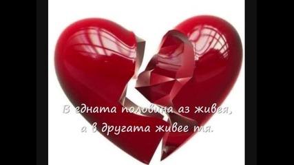Обречена любов