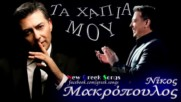 Ta Xapia Mou - Nikos Makropoulos Cd Rip Hq New Song