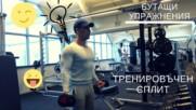 Бутащи упражнения[Коментар] Цялата тренировка е в описанието