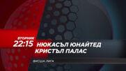 Нюкасъл Юнайтед - Кристъл Палас на 2 февруари, вторник от 22.15 ч. по DIEMA SPORT