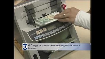 40.5 млрд. лв. са спестяванията на домакинствата в банките