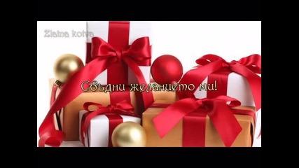 За Коледа си пожелавам... - с превод