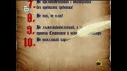 Господари на ефира 28/09/2009 10те Борисови заповеди ..смях...