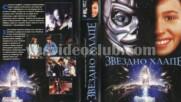 Звездно хлапе (синхронен екип 1, дублаж на Айпи Видео, 1998 г.) (запис)