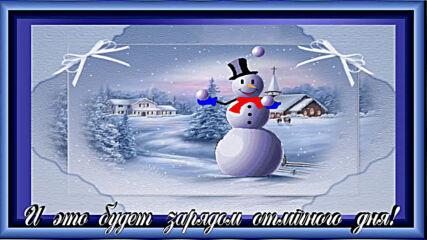 Пожелание! Чудесного зимнего дня и сказочного настроения!!!