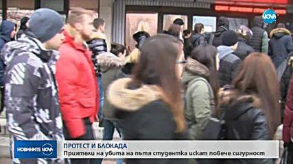 Втори ден на протести в Благоевград след убийството на студентка на пътя