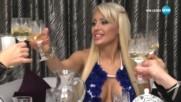 """Джулиана Гани впечатли гостите си със """"750 кубикова"""" изненада - Черешката на тортата (11.06.2018)"""