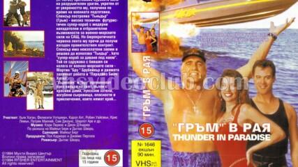 Гръм в рая /филмът/ (синхронен екип, дублаж на Мулти Видео Център, 1994 г.) (запис)