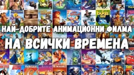 Най-добрите анимационни филма на всички времена