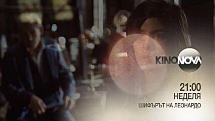"""""""Шифърът на Леонардо"""" на 10 октомври, неделя от 21.00 ч. по KINO NOVA"""