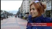 Лудия репортер - Смали ли се българският пенис? - Репортаж на Даниел Пеканов